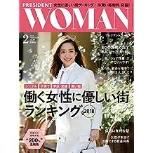 PRESIDENT WOMAN(プレジデントウーマン) 2018年2月号