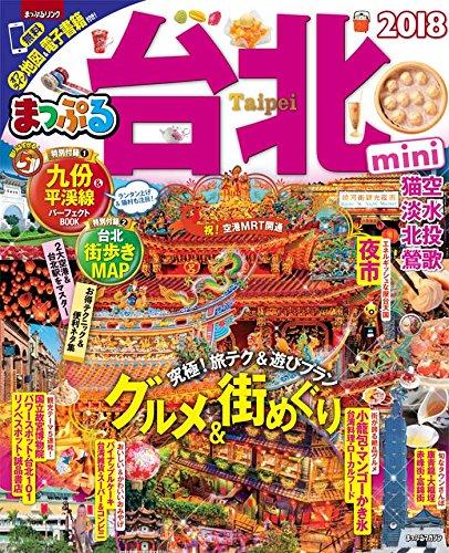 まっぷる 台北mini '18 (まっぷるマガジン)