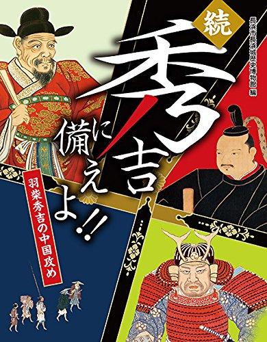 続・秀吉に備えよ!!: 羽柴秀吉の中国攻め