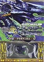 モンスターハンターモンスター生態図鑑 7 ブラキディオス (カプコンオフィシャルブックス)