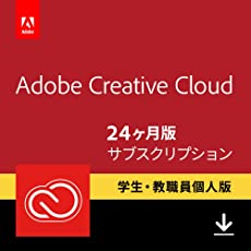Adobe Creative Cloud(アドビ クリエイティブ クラウド)  コンプリート 学生・教職員個人版 24か月版 オンラインコード版(Amazon.co.jp限定)