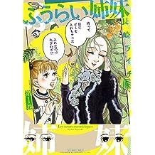 ふうらい姉妹 第1巻 (HARTA COMIX)