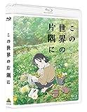 【Amazon.co.jp限定】 この世界の片隅に (Amazon.co.jpオリジナルメイキングDISC付) [Blu-ray]