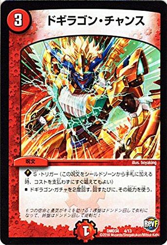 デュエルマスターズ ドギラゴン・チャンス/DXデュエガチャデッキ 銀刃の勇者 ドギラゴン(DMD34)/ シングルカード