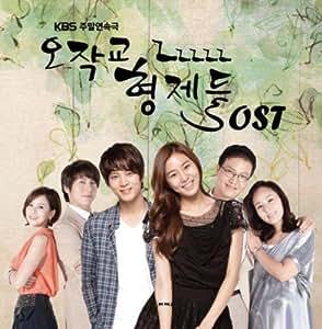 OST(サウンドトラック)/烏鵲橋の兄弟たち [韓国輸入盤]