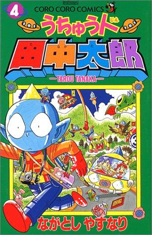 うちゅう人田中太郎 (4) (てんとう虫コミックス―てんとう虫コロコロコミックス)の詳細を見る