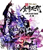 続・全席死刑 -LIVE BLACK MASS 大阪-[Blu-ray/ブルーレイ]