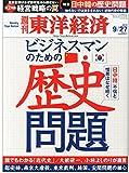 週刊 東洋経済 2014年 9/27号「ビジネスマンのための歴史問題/経営戦略の罠」