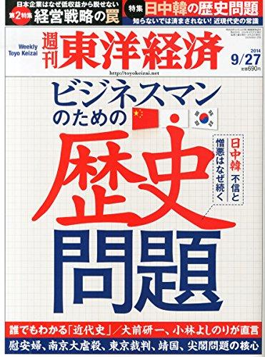 週刊 東洋経済 2014年 9/27号「ビジネスマンのための歴史問題/経営戦略の罠」の詳細を見る