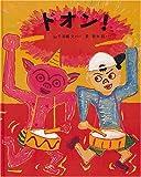 ドオン! (日本傑作絵本シリーズ)
