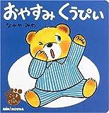 おやすみくうぴい―こぐまのくうぴい (ミキハウスの絵本)