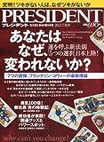 PRESIDENT (プレジデント) 2012年 7/30号 [雑誌]