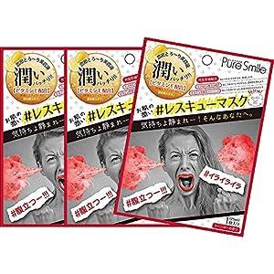 ピュアスマイル 『レスキューマスク』【ぶち切れ/ラベンダーでレスキュー(ラベンダーの香り)ビタミンE配合】3枚セット