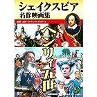 ヘンリィ五世 / シェイクスピア名作映画集 CCP-303 [DVD]