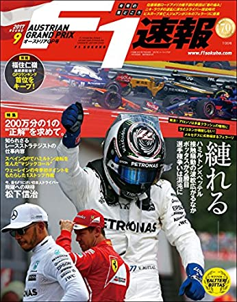 F1 (エフワン) 速報 2017 Rd (ラウンド) 09 オーストリアGP (グランプリ) 号 [雑誌] F1速報