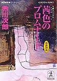 茜色のプロムナード (光文社文庫)