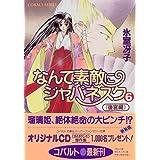 なんて素敵にジャパネスク シリーズ(8) なんて素敵にジャパネスク 6 〈後宮編〉―新装版― (コバルト文庫)