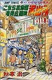 こちら葛飾区亀有公園前派出所 (第118巻) (ジャンプ・コミックス)