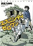 エスニシティ ゼロワン 1 (MFコミックス フラッパーシリーズ)