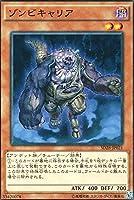 ゾンビキャリア ノーマル 遊戯王 シンクロン・エクストリーム sd28-jp021