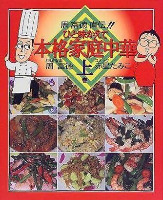 周富徳直伝!!ひと味かえて本格家庭中華〈上巻〉