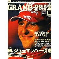 F1グランプリ特集 2006年 10月号 [雑誌]
