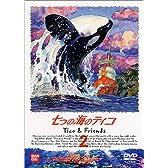 七つの海のティコ(2) [DVD]