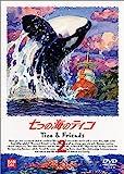 七つの海のティコ(2)[DVD]