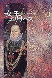 女王エリザベス〈下〉大国への道