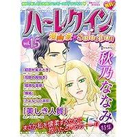 ハーレクイン 漫画家セレクション vol.15 (ハーレクインコミックス)