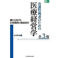 看護管理者のための医療経営学 第3版 働き方改革と医療機関の健康経営 (「看護管理」実践Guide)