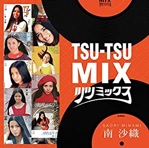 TSU-TSU MIX 南 沙織