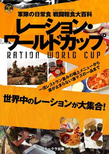 レーションワールドカップ (OAK MOOK 196)の詳細を見る