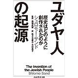 ユダヤ人の起源: 歴史はどのように創作されたのか (ちくま学芸文庫)