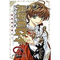 魔探偵ロキ RAGNAROK ~新世界の神々~ 6 (マッグガーデンコミックス Beat'sシリーズ)
