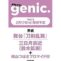 【Amazon.co.jp 限定】ザテレビジョンgenic. Vol.3崎山つばさブロマイド付
