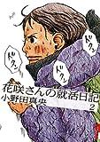 花咲さんの就活日記(2) (IKKI COMIX)