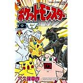 ポケットモンスターB・W編 1 (てんとう虫コロコロコミックス)