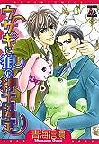 ウサギと狼の紳士協定 (アクアコミックス)