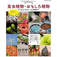 食虫植物・おもしろ植物 (ブティックムックno.1289)