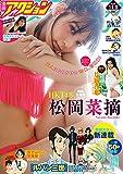 漫画アクション No.21 2015年 11/2号 [雑誌]の画像