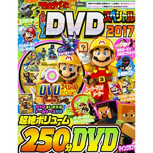 てれびげーむマガジン別冊 人気ゲームDVDスペシャル 2017 (エンターブレインムック)