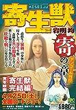 寄生獣 寄の章 アンコール刊行 (講談社プラチナコミックス)