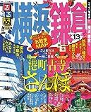 るるぶ横浜 鎌倉'13 (国内シリーズ)