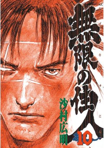 無限の住人(10) (アフタヌーンコミックス)