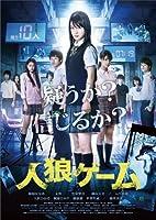 人狼ゲーム プレミアム・エディション [DVD]