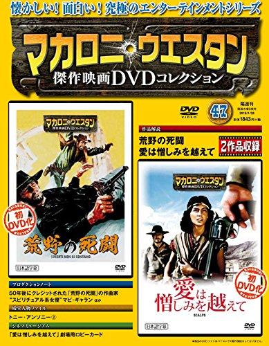 マカロニ・ウェスタン傑作映画DVDコレクション 47号 2018年 1/28号 [分冊百科]