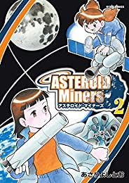 アステロイド・マイナーズ(2) (RYU COMICS)