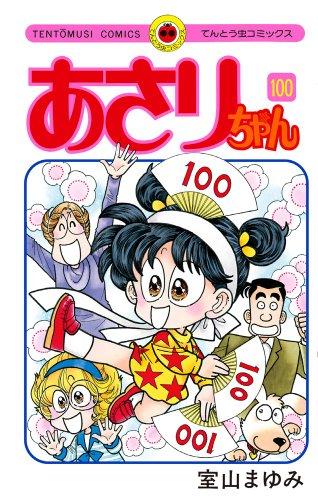 あさりちゃん 100 (てんとう虫コミックス)