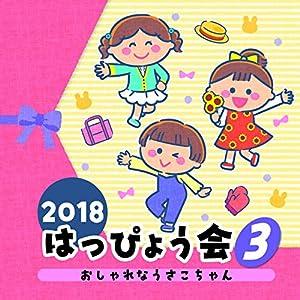 2018 はっぴょう会(3)おしゃれなうさこちゃん